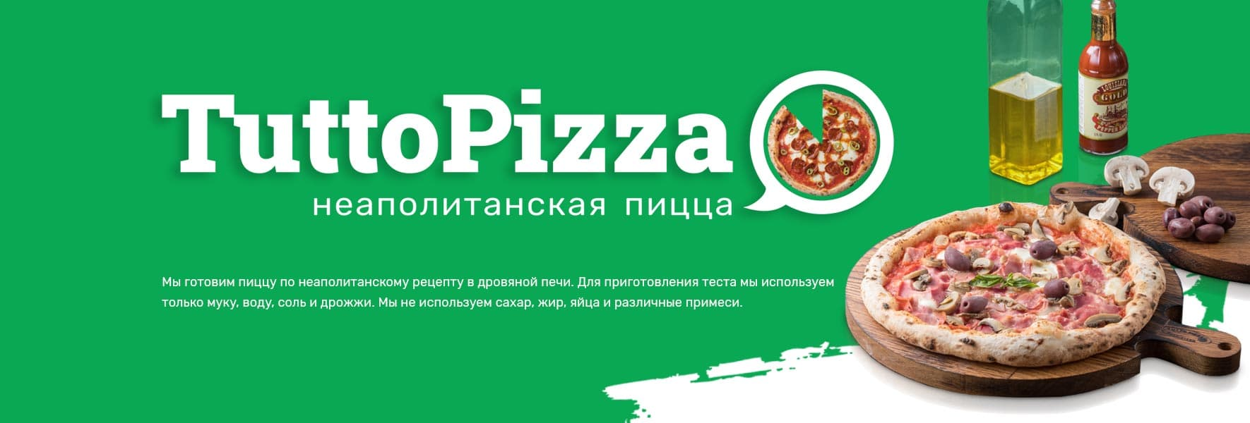 пиццерия tutto pizza
